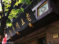 老正兴菜馆(福州路店)的封面