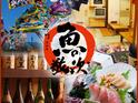 toranomonkoshitsuizakayasakananokeiji(虎ノ門 個室居酒屋 魚の敬次)的封面