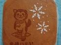 Matsuzakisembei(松崎煎餅 東急吉祥寺店)的封面