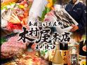 Kimurayahonten(木村屋本店 立川北口)的封面