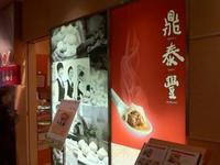 Din Tai Fung, Shinjuku的封面