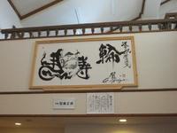 Michi-no-Eki Mashu Onsen的封面