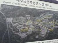 济州石村公园 的封面