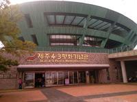 Jeju April 3rd Peace Park的封面