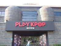 Play Kpop博物馆的封面