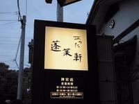 蓬莱轩(热田神宫南门店)的封面