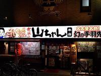 世界之山Chan(名古屋锦店)的封面