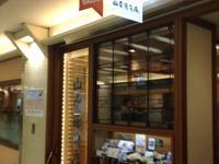 山本屋本店(Esca店)的封面