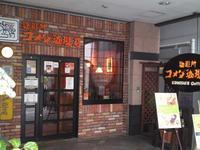 Komeda咖啡屋(荣锦三丁目店)的封面