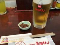 矢场Ton炸猪排(名古屋站Esuka店)的封面
