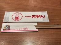 矢场Ton(三越Lachic店)的封面