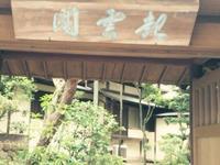 Kissashitsu Yasuragi的封面