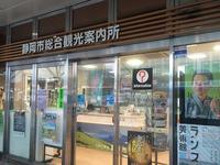 Shizuoka City Tourist Information Center的封面
