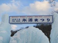 Chitose Shikotsu Lake Hyoto Matsuri的封面