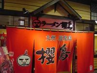 Ramen Sakurajima的封面