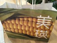 北菓楼(新千岁机场店)的封面