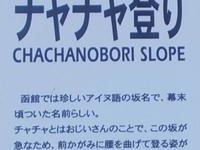 Cha Cha Nobori Daisan-saka的封面