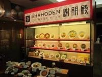 Shahoden Narita的封面