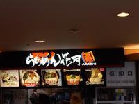 Ramen Kagetsuarashi Narita International Airport的封面
