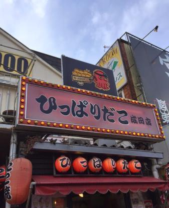 Hipparidako Narita Ekimae的照片