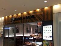 Bagel & Bagel Narita Airport Terminal 1的封面