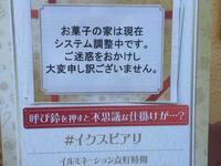 冲绳迪斯尼伊克斯皮儿莉购物中心的封面