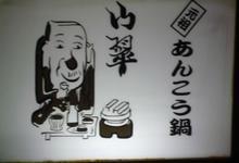 Gansoankonabesansui的封面
