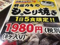 Hamayaki&Seafood&Seasonal Food Hamayaki Johnny的封面