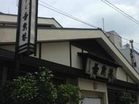 Kisoba Azuma An的封面