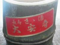 大安寺的封面