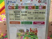Pinokids, Hakata Marui的封面