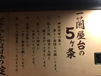 一兰拉面(本社总本店)的封面