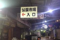 太平通商店街