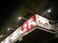 Sakuraya的封面