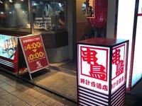 串鸟餐厅的封面