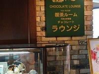 Chocolate Lounge的封面