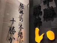 Tokachi Butadon Ippin Sapporo Stellar Place的封面