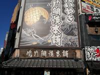 Naruto Taiyaki Hhonpo Hankyu Sannomiyaekimae的封面