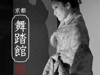 Kyoto Butohkan的封面