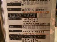 Arashiyama Onsen Eki no Ashiyu的封面
