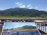 Road Station Fujikawa-rakuza的封面
