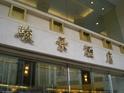 骏景酒店的封面