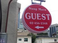 努格玛鲁宾馆的封面