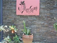 北成庄莲花荷畔渡假民宿的封面