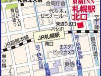 东横北海道札幌站北口酒店的封面
