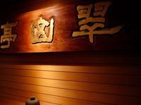 支笏湖留翠山亭酒店的封面