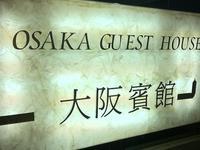 大坂宾馆的封面