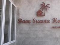 班苏安塔酒店的封面