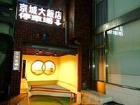 京城大饭店的封面