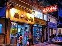 香港九记牛腩的封面